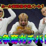 パチンコパチスロまっぽしTV#147 賞金争奪ガチバトル!其の③