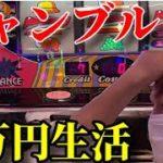 【ギャンブルVS節約】1ヶ月1万円生活 #1