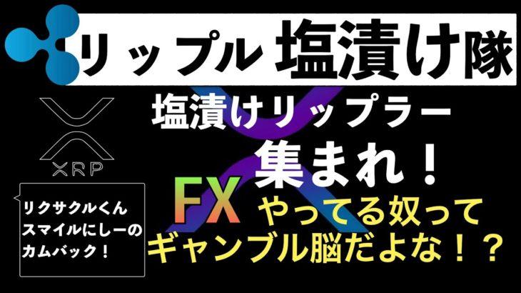 リップル(XRP)塩漬け隊!FXやってる奴ってギャンブル脳だよな!?ゴ◯ファンダ情報。リクサルくん、スマイルTVにしーのカムバック!