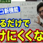 負けにくくなるパチンコの遊タイム【日直島田のYouTube大学】