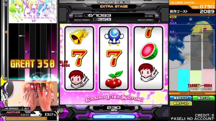 【beatmania IIDX】カジノファイヤーことみちゃん SPA