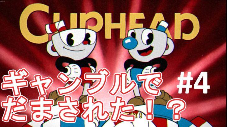 【cuphead】ギャンブルでだまされた兄弟の話#4