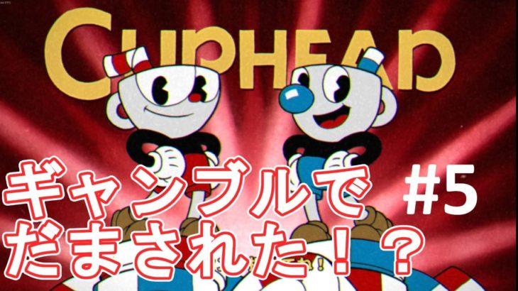 【cuphead】ギャンブルでだまされた兄弟の話。最終回#5