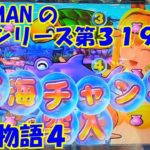 【大海物語4】実践パチンコ夜勤 第319夜