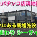 【パチンコ店の閉店ラッシュが止まらない㊷】ひまわりシーサイド店・北海道苫小牧市・海沿いにある廃墟施設