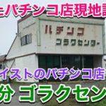 【パチンコ店の閉店ラッシュが止まらない㊹】追分ゴラクセンター・昭和テイストの雰囲気が漂うパチンコ店