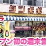 【ゲームセンタータンポポ】オープン初の週末営業日の様子《実践モスラ》