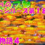 【大海物語4】実践パチンコバイト 第183回