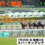 【競馬】ギャンブル狂で無職の競馬予想!地方重賞スパーキングレディーカップ予想!