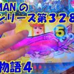 【大海物語4】実践パチンコ夜勤 第328夜