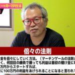 ギャンブルで一ヶ月 一万円生活(四日目)ボートレース編(前編)