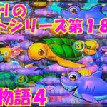 【大海物語4】実践パチンコバイト 第184回