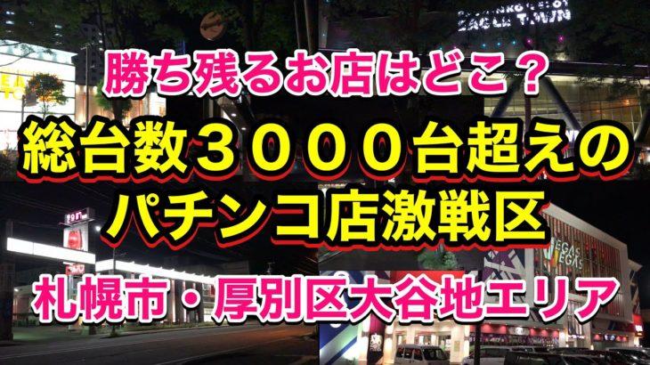 【総台数3000台超えのパチンコ店激戦区】札幌市厚別区大谷地エリア・5軒のパチンコ店がある超激戦区!