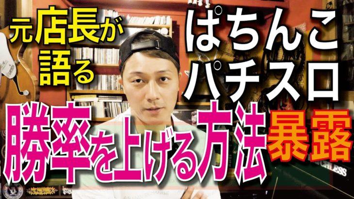 ぱちんこパチスロ 勝率をあげる3つの方法 元ぱちんこ店長が語る暴露話!