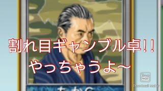割れ目ギャンブル卓開幕戦!!