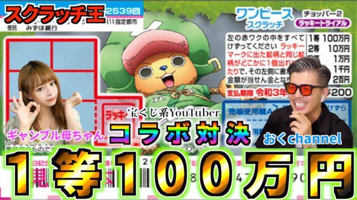 【ワンピーススクラッチ】1等100万円『チョッパー2』コラボ対決『ギャンブル母ちゃん』