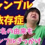 【ギャンブル依存症】ギャンブルきっかけで芸名を決めてしまうお笑い芸人!?