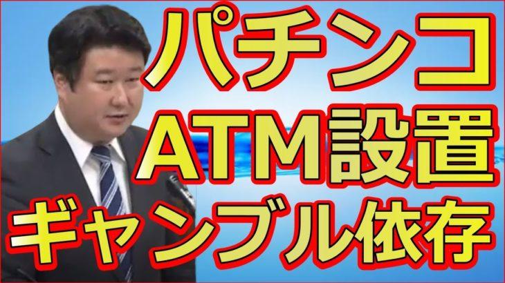 マルハン横浜町田ゾロ目でパチンコ殺到に和田政宗が大爆笑の面白国会実況