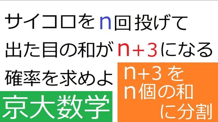 [京大数学] ギャンブルやめて、お買い物しよっと