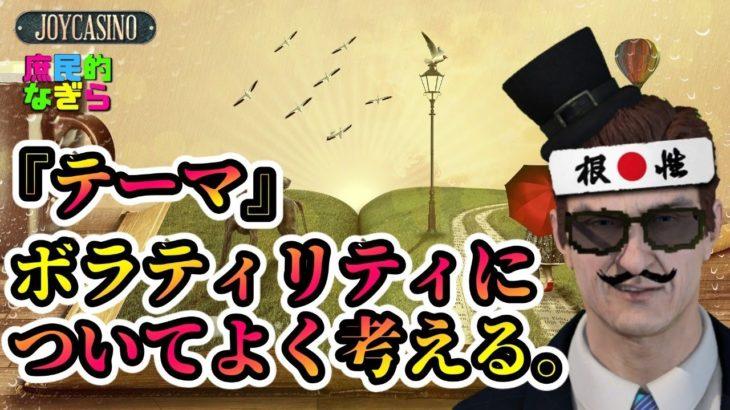 【ジョイカジノ】低ボラティリティを制する者はスロットを制すⅡ!!庶民の趣向を変え、戦い方を再模索する旅の記録。