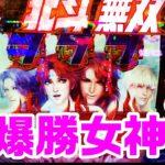 【真・北斗無双】大興奮!超嬉しい爆勝女神たちが登場ですわヨ~!