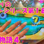 【大海物語4】実践パチンコバイト 第180回