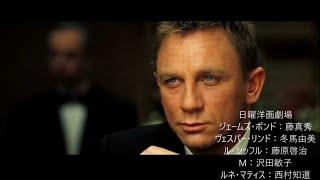 007 カジノロワイヤル 【吹き替え比較】