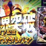 #02 エンディングに手が届く夜!CRルパン三世〜消されたルパン〜 『実機LIVE配信』【たぬパチ!】