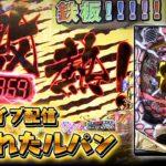 #03 激熱鉄板な回。CRルパン三世〜消されたルパン〜 『実機LIVE配信』【たぬパチ!】