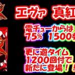 【パチンコ新台】エヴァンゲリオン14~決戦・真紅~エヴァの新台が遊タイム付きスペックで登場!