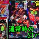【闇じゃない奴、リベンジ!!】第31回 CRぱちんこ仮面ライダー フルスロットル RS319ver.【ケンシローのパチ実践!】