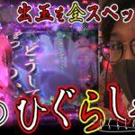 全3スペックでひぐらし出玉祭り…日直島田のアブノーマルな日常#175【ひぐらしのなく頃に】