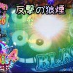 《 大海物語4 BLACK 》《 華ぱぱの パチンコ 実践動画 「アツい時間のはじまり」 第321話 》久しぶりの 大海4 ブラック・ラグーン編