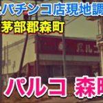 【パチンコ店の閉店ラッシュが止まらない 52】パルコ 森町店・北海道茅部郡森町