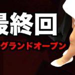 最終回〜さらばグランドオープン〜虎#54