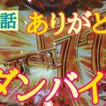 【60話】ダンバイン、とぶ【CRぱちんこ聖戦士ダンバイン】