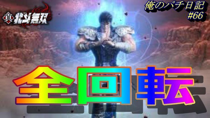 【パチンコ】【真・北斗無双】奇跡の全回転【俺のパチ日記#66[2020/08/02]】