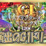 8月新台!G1ドリーム駿~甘デジなのにRUSH期待値2600個!~