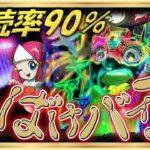 8月新台!おばけらんど怪~甘ver~継続率90%のおばけバイン!