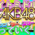 【パチンコ】AKB48 123 FESTIVAL 打ってみた!ライトミドルで勝っていく!!?【AKB】