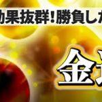 【勝負に絶対勝ちたい人】ギャンブル運、くじ運が急上昇するBGM