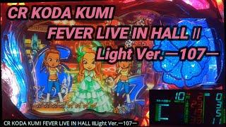 【パチンコ実機】CR KODA KUMI FEVER LIVE IN HALL II Light Ver.ー107ー