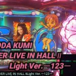 【パチンコ実機】CR KODA KUMI FEVER LIVE IN HALL II Light Ver.ー123ー