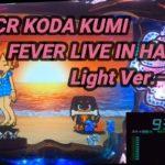 【パチンコ実機】CR KODA KUMI FEVER LIVE IN HALL II Light Ver.ー125ー
