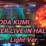 【パチンコ実機】CR KODA KUMI FEVER LIVE IN HALL II Light Ver.ー126ー