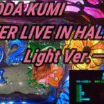 【パチンコ実機】CR KODA KUMI FEVER LIVE IN HALL II Light Ver.ー98ー