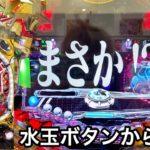 【CRエヴァンゲリオン11 甘デジ】5万円突っ込んで15Rの爆連を狙ってみた結果!! 水玉ボタンからのプレミアが鬼アツすぎたw パチンコ実践#246