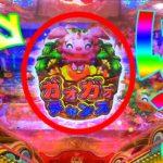 【パチンコ】CRAスーパー海物語 IN 沖縄4with アイマリン / ガオガオチャンスでワクワクする男【どさパチ 75ページ目】