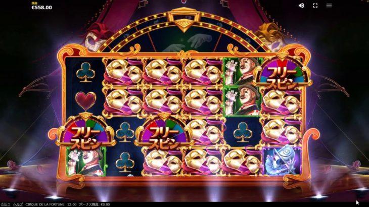 【オンラインカジノ】Cirque dе la Fortune フリースピン