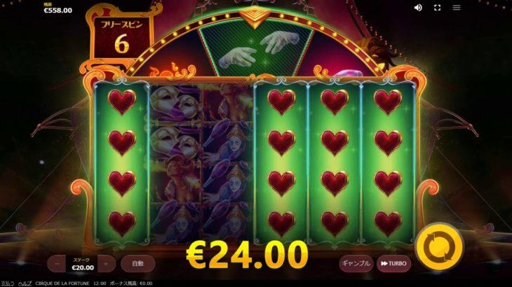 【オンラインカジノ】Cirque dе la Fortune マジックエクスパンド